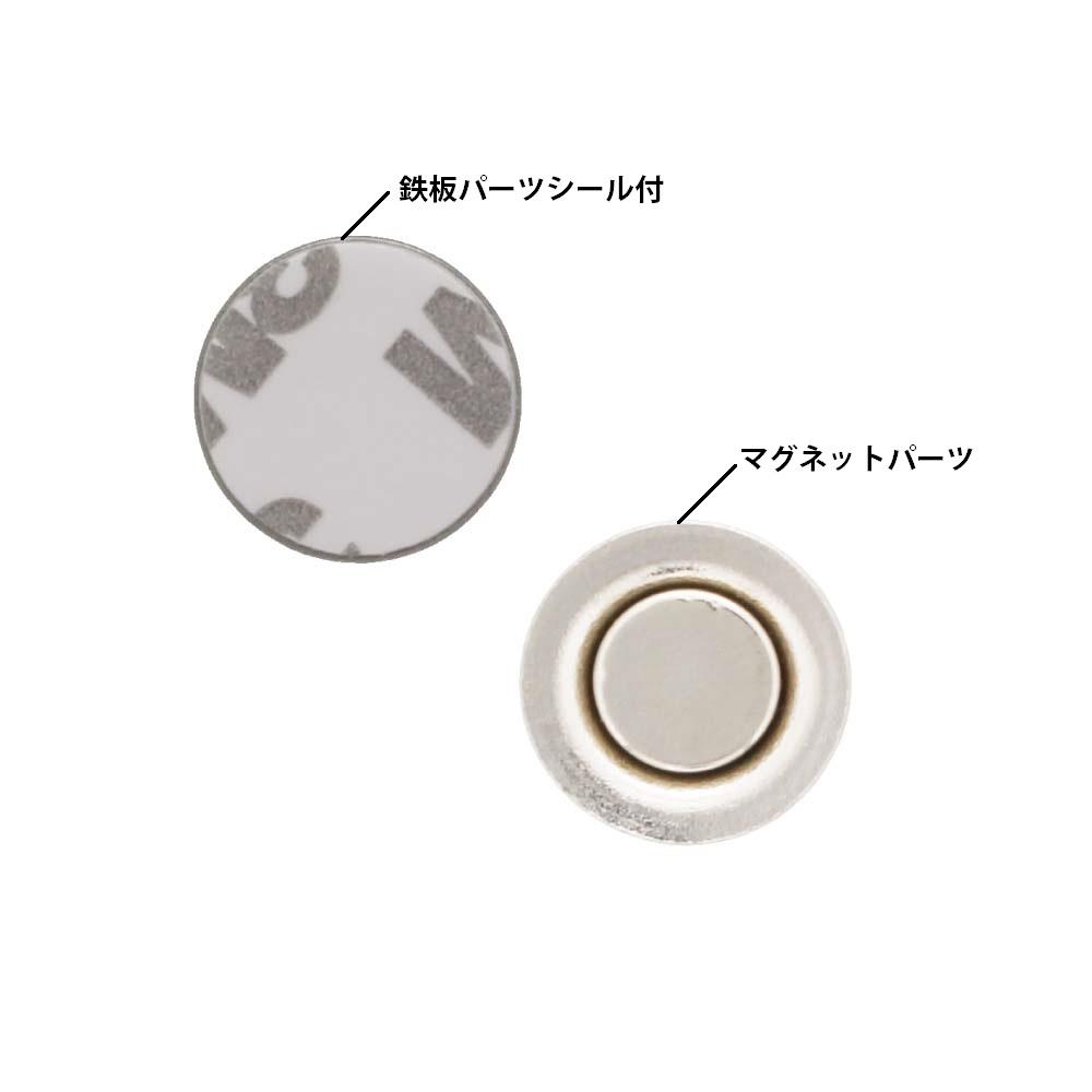 マグネットバッジ 丸型 φ17mm×5.6mm