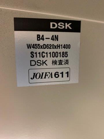 【新品※アウトレット品】DSK製 ファイリングキャビネットB4判用4段(B4-N4) アイボリー ※カギ付 W455×D620×H1400