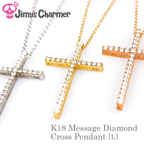 メッセージダイヤクロスペンダント[L]【Jimy's Charmer(ジミーズチャーマー)】EX-1500