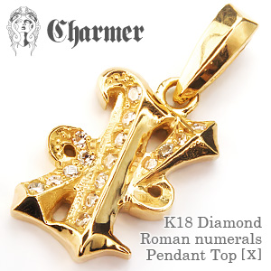 K18ダイヤローマ数字ペンダントトップ[X]【Charmer(チャーマー)】EX-8005