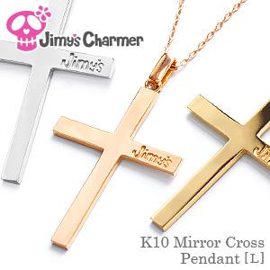 K10ミラークロスペンダント[L]【Jimy's Charmer(ジミーズチャーマー)】JC-P002-L