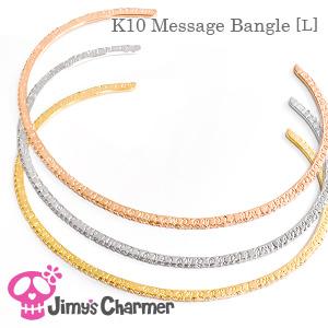 K10メッセージバングル[L]【Jimy's Charmer(ジミーズチャーマー)】EX-1318