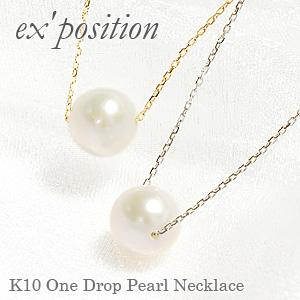 K10 1粒パールネックレス【ex'position(エクスポジション)】EX-P015