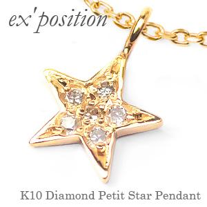 K10ダイヤ プチスターペンダント【ex'position(エクスポジション)】EX-P020