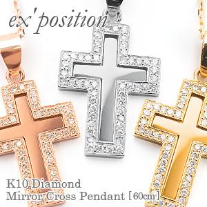 K10ダイヤミラークロスペンダント[60cm]【ex'position(エクスポジション)】EX-P023-60
