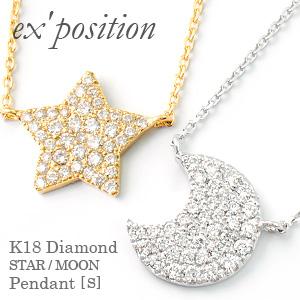 K18ダイヤ スター/ムーン ペンダント[S]【ex'position(エクスポジション)】EX-1327-29