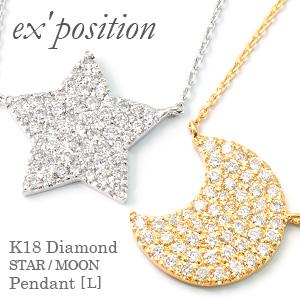 K18ダイヤ スター/ムーン ペンダント[L]【ex'position(エクスポジション)】EX-1328-30