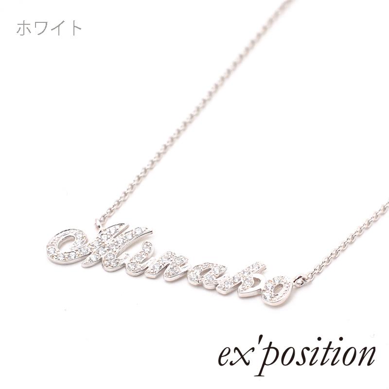 SVCZ オーダーネーム ブレスレット【ex'position(エクスポジション)】B1026