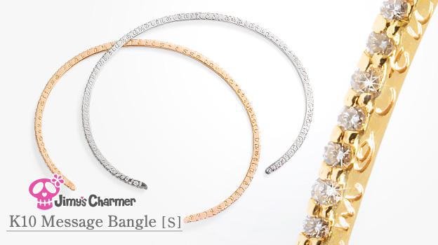 K10メッセージバングル[S]【Jimy's Charmer(ジミーズチャーマー)】EX-1320