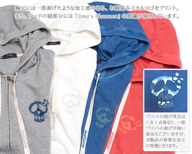 スウェットジップパーカー【Jimy's Charmer(ジミーズチャーマー)】AJC-01045