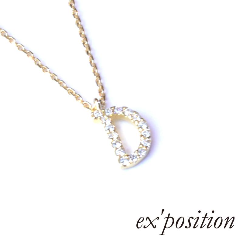 K18ダイヤ イニシャルペンダント【ex'position(エクスポジション)】P1025