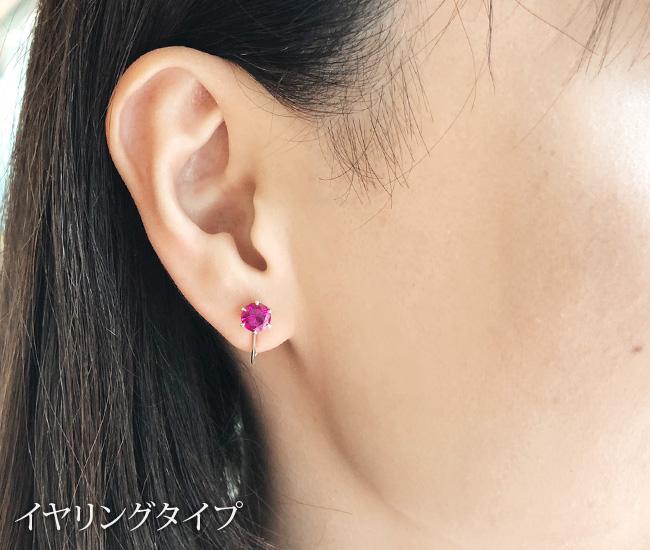 SVシンセティックルビーピアス/イヤリング[6mm:2P/両耳用]【ex'position(エクスポジション)】PI1047