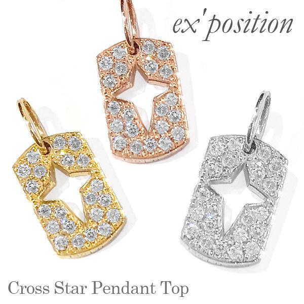 クロススターペンダントトップ【ex'position(エクスポジション)】EX-1363