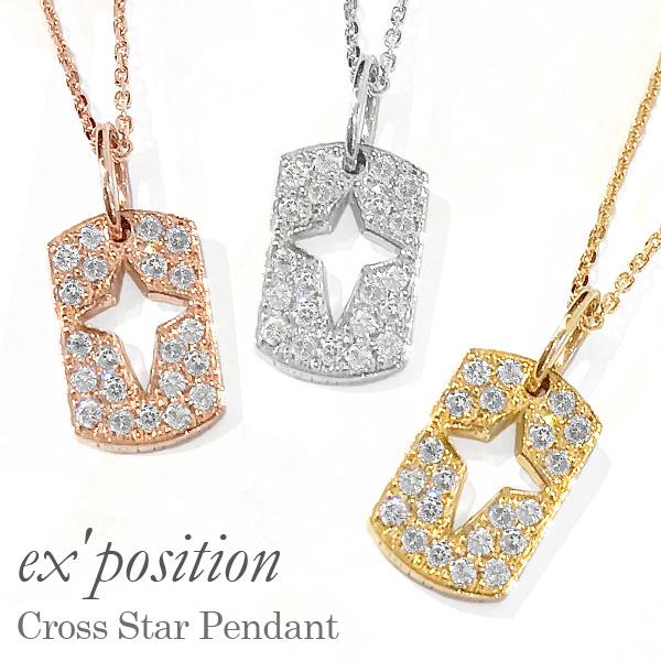 クロススターペンダント【ex'position(エクスポジション)】EX-1364
