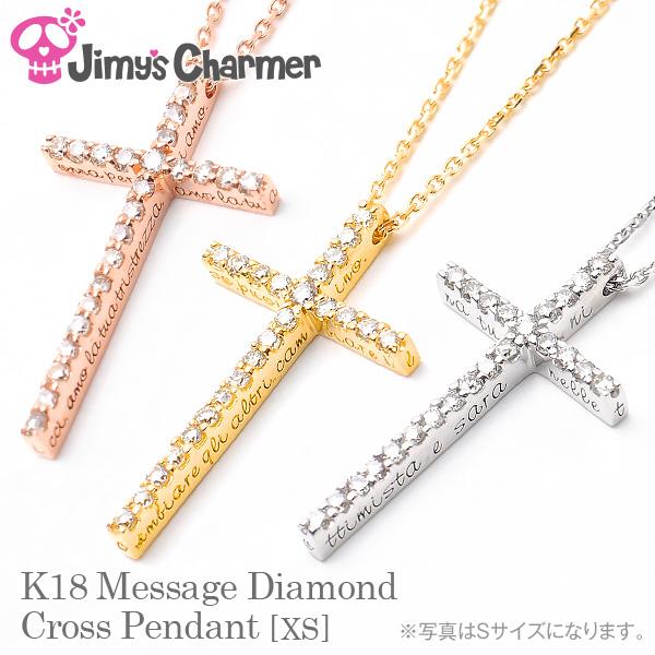 メッセージダイヤクロスペンダント[XS]【Jimy's Charmer(ジミーズチャーマー)】EX-1503
