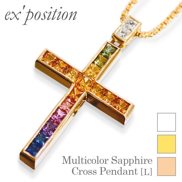 マルチカラーサファイヤクロスペンダント[L]【ex'position(エクスポジション)】EX-P025-L