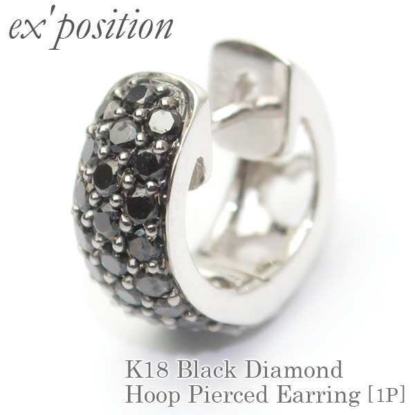 K18ブラックダイヤフープピアス[1P/片耳用]【ex'position(エクスポジション)】EX-PI002/PI1038