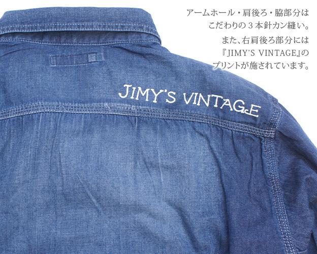 ヴィンテージデニムシャツ【Jimy's Charmer(ジミーズチャーマー)】AJS-03001