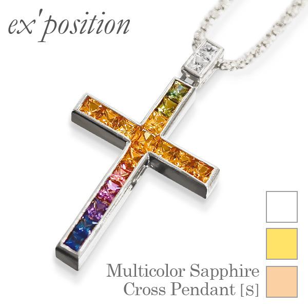 マルチカラーサファイヤクロスペンダント[S]【ex'position(エクスポジション)】EX-P025-S