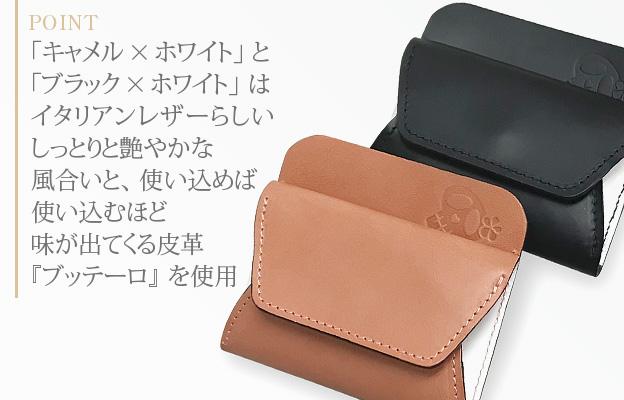 レザーミニ財布【Jimy's Charmer×bell】EX-G005