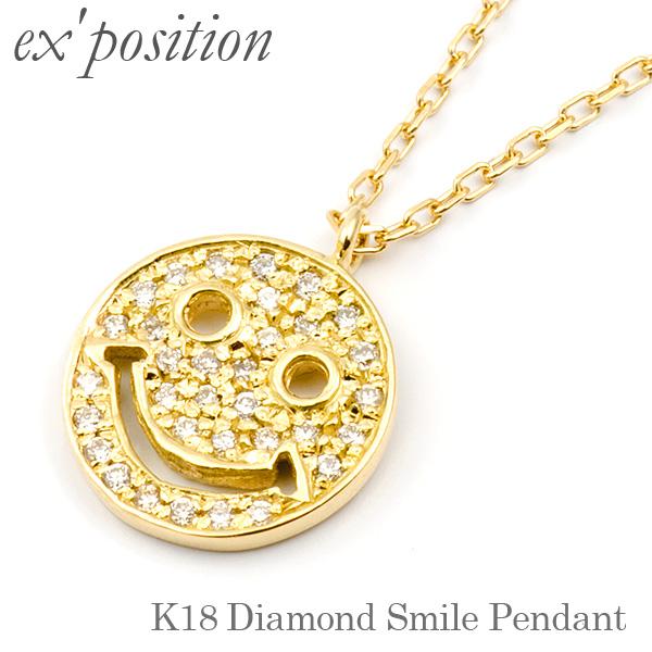 K18ダイヤスマイルペンダント【ex'position(エクスポジション)】EX-1356