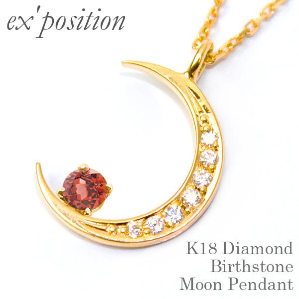 K18誕生石・ダイヤムーンペンダント【ex'position(エクスポジション)】EX-P002-BS