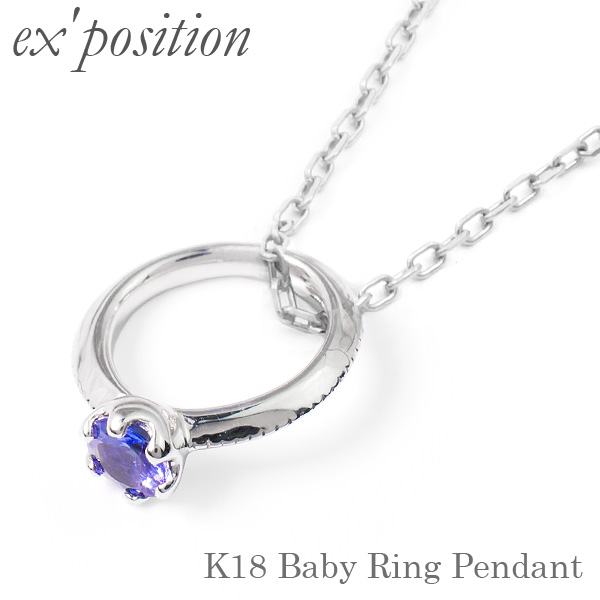 K18ベビーリングネックレス【ex'position(エクスポジション)】EX-R009-NC
