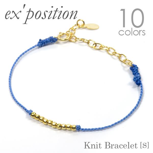 ニットブレスレット[S]【ex'position(エクスポジション)】EX-B016-S