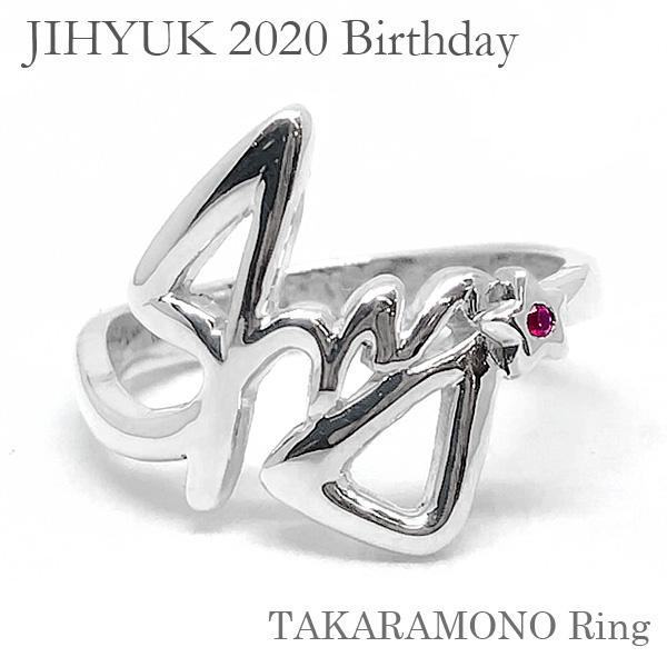 【JIHYUK 2020 Birthday記念】TAKARAMONO リング