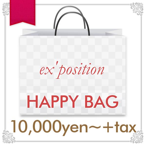 ≪1万円〜+税≫ハッピーバッグ[ジュエリー/アクセサリー]【ex'position(エクスポジション)】