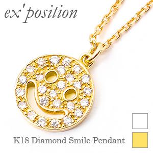 K18ダイヤ スマイルペンダント【ex'position(エクスポジション)】P1044