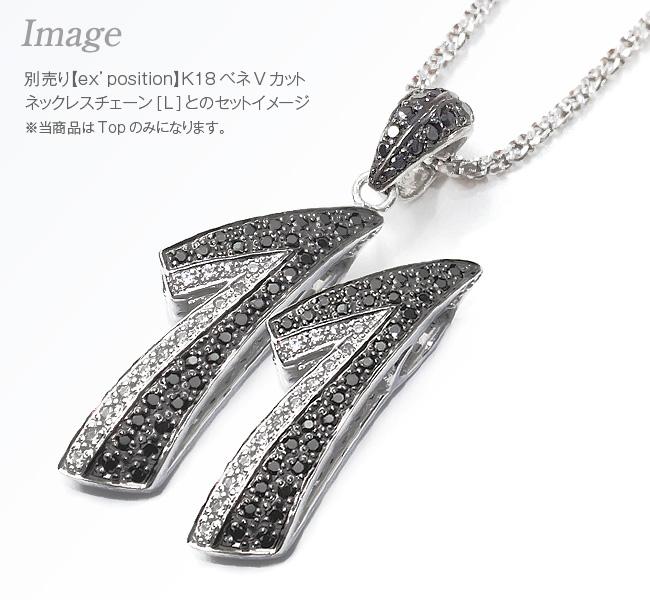 K18ブラックダイヤ&ダイヤナンバーペンダントトップ[L / No.11]【Charmer(チャーマー)】P1123L111/CH-P002-L-11