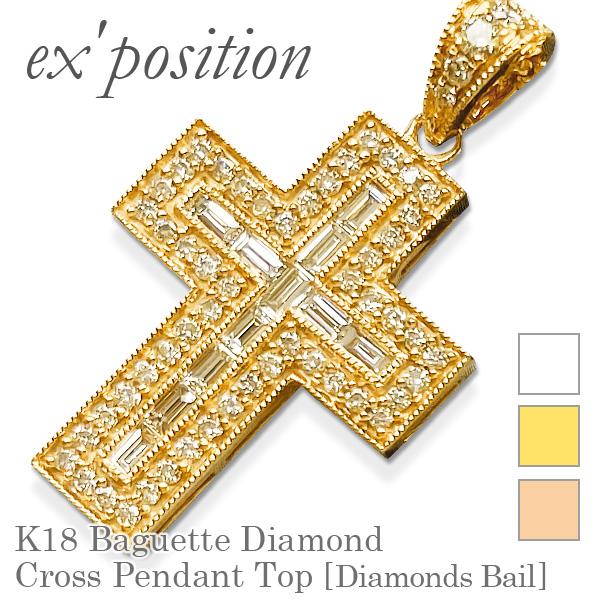 K18バケットダイヤクロスペンダントトップ[バチカンダイヤ入りタイプ]【ex'position(エクスポジション)】EX-P022-DB