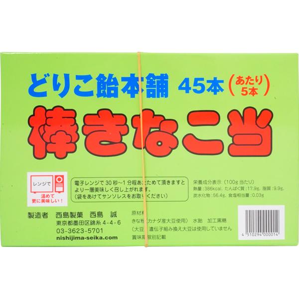 10円 西島 どりこ飴本舗棒きなこ当 [1箱 40本入]