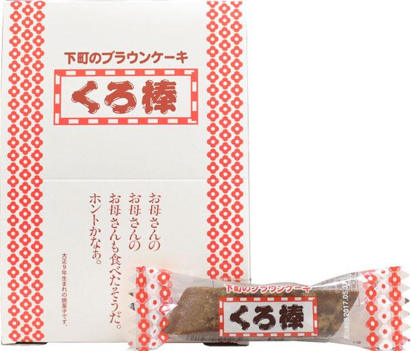 20円 クロボー 下町の黒棒 [1箱 30個入]