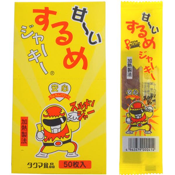 20円 タクマ 甘いスルメジャーキー [1箱 50個入]