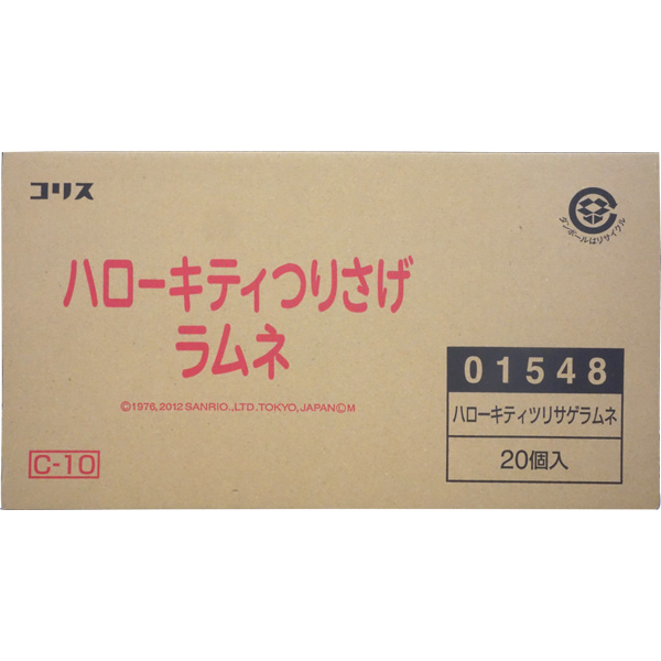 100円 コリス ハローキティつりさげラムネ [1箱 20個入]