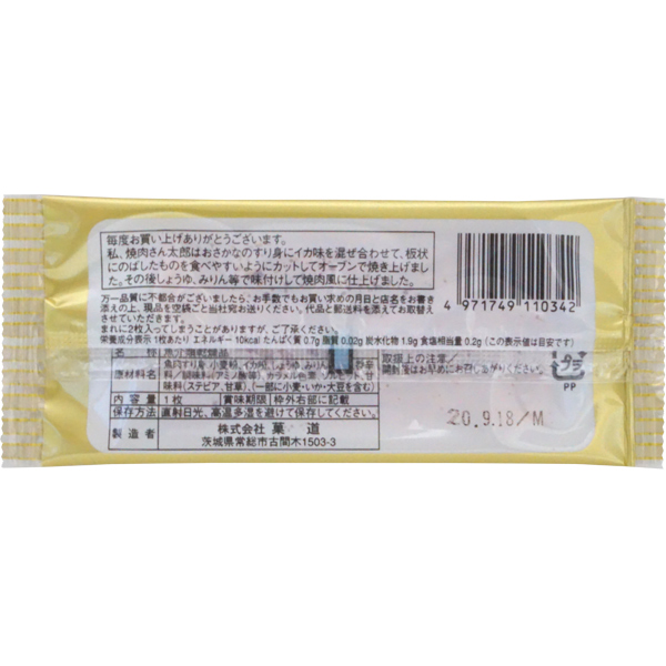12円 菓道 焼肉さん太郎 [1袋 30個入]