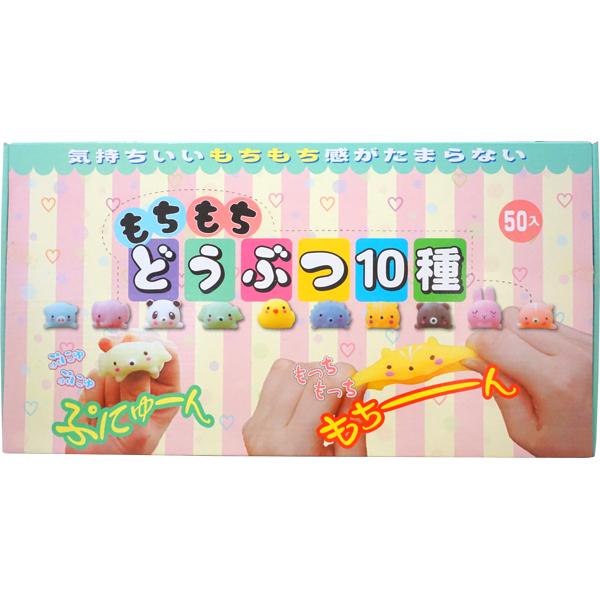 50円 ヒロイチ もちもちどうぶつ10種 [1箱 50個入]