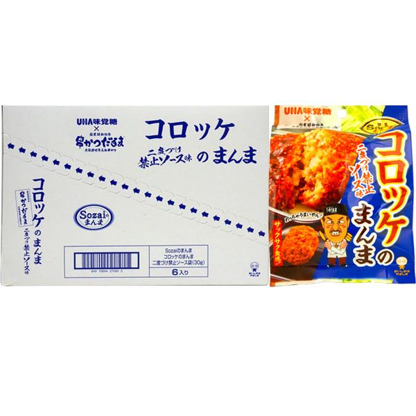 150円 味覚糖 コロッケのまんま 二度づけ禁止ソース味[1箱 6個入]