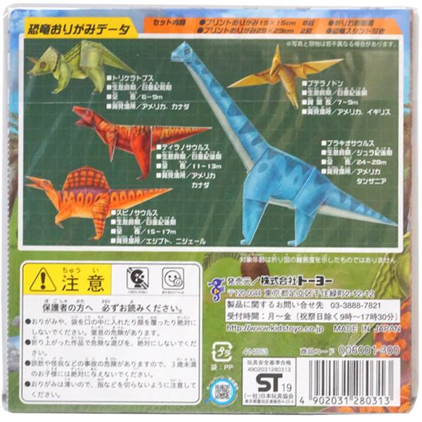 300円 トーヨー 超迫力恐竜おりがみ 15cm [1袋 10冊入]