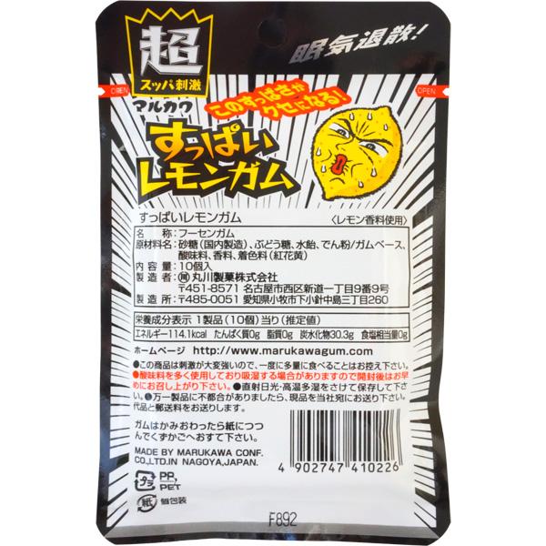 超すっぱいレモンガム [1箱 10袋入]