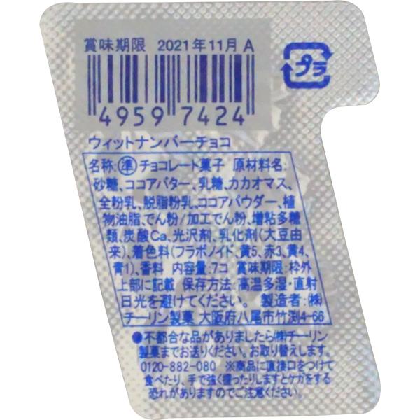 10円 チーリン ウィットナンバーチョコ [1箱 60個入]