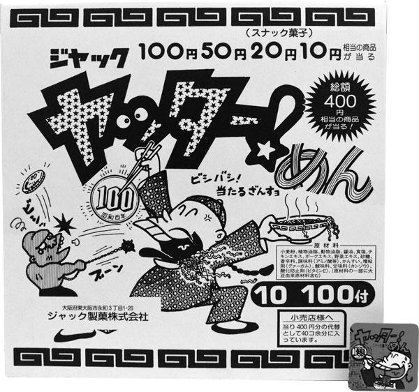 ヤッターメン  [1箱 100個入]
