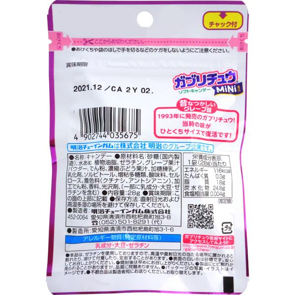 100円 メイチュー ガブリチュウミニグレープ [1箱 10個入]