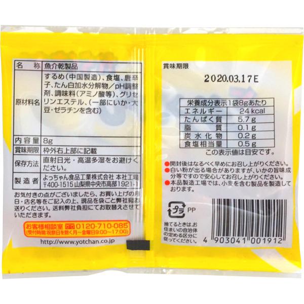 50円 よっちゃん 8gカットよっちゃん からくちあじ [1袋 20個入]