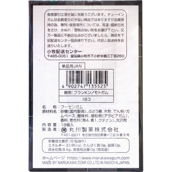 30円 マルカワ フランKンのもとガム ソーダ味 [1箱 18個入]