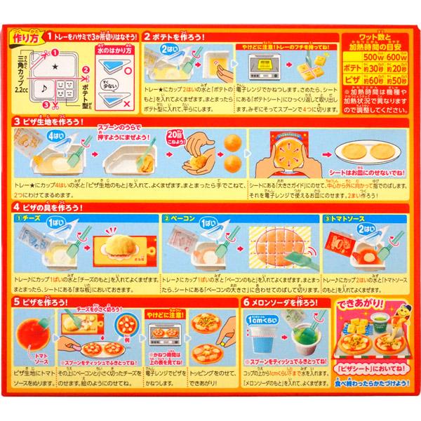 250円 クラシエ PCピザパーティ [1箱 5個入]
