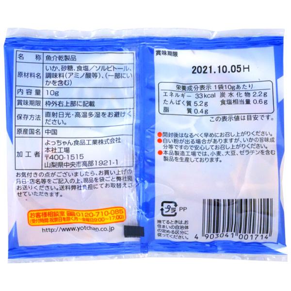 50円 よっちゃん 10gカットよっちゃんイカソーメン [1箱 20個入]