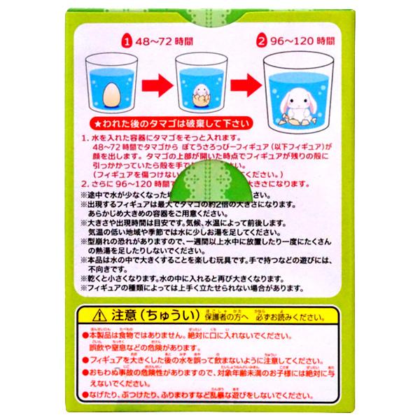 300円 辰巳屋 ぽてうさろっぴーのタマゴ [1箱 12個入]